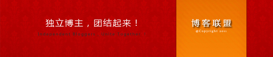 独立博主,团结起来!Independent Bloggers , Unite Together !