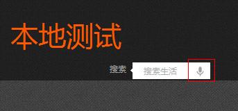 搜索框增加了语音输入法