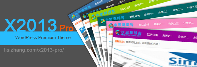 WordPress主题:x2013 Pro V2.0 发布