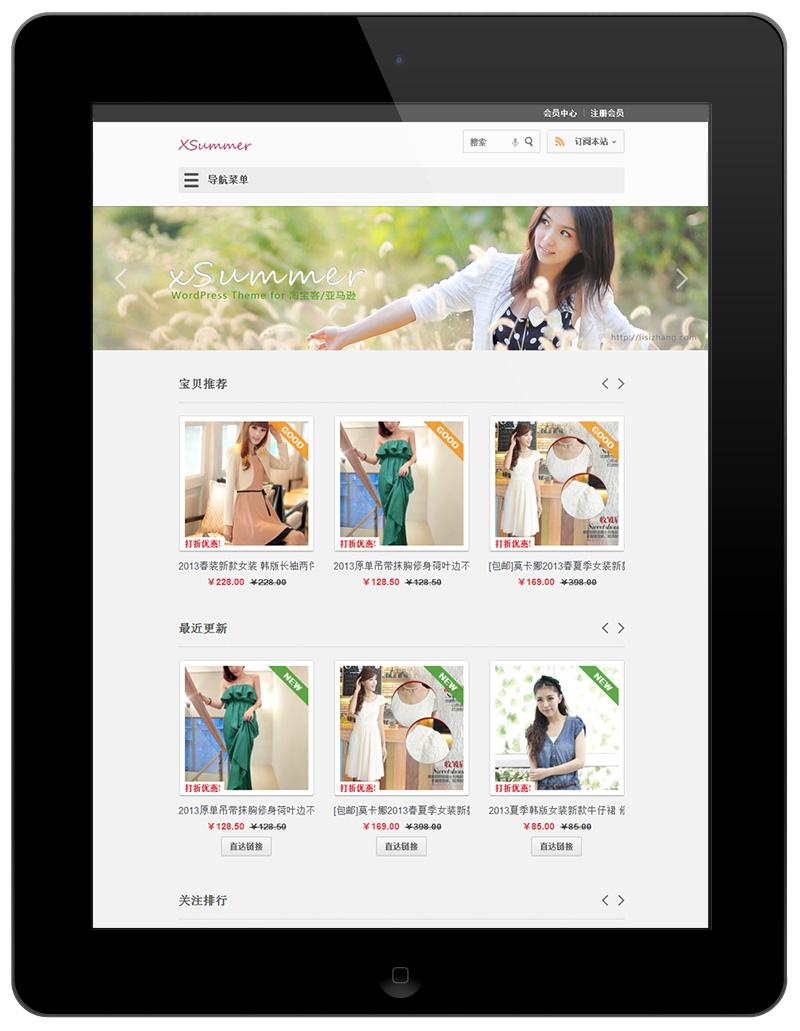 iPad浏览截图