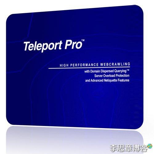 【验证可用】离线下载工具 Teleport Pro 1.7&1.72 注册码