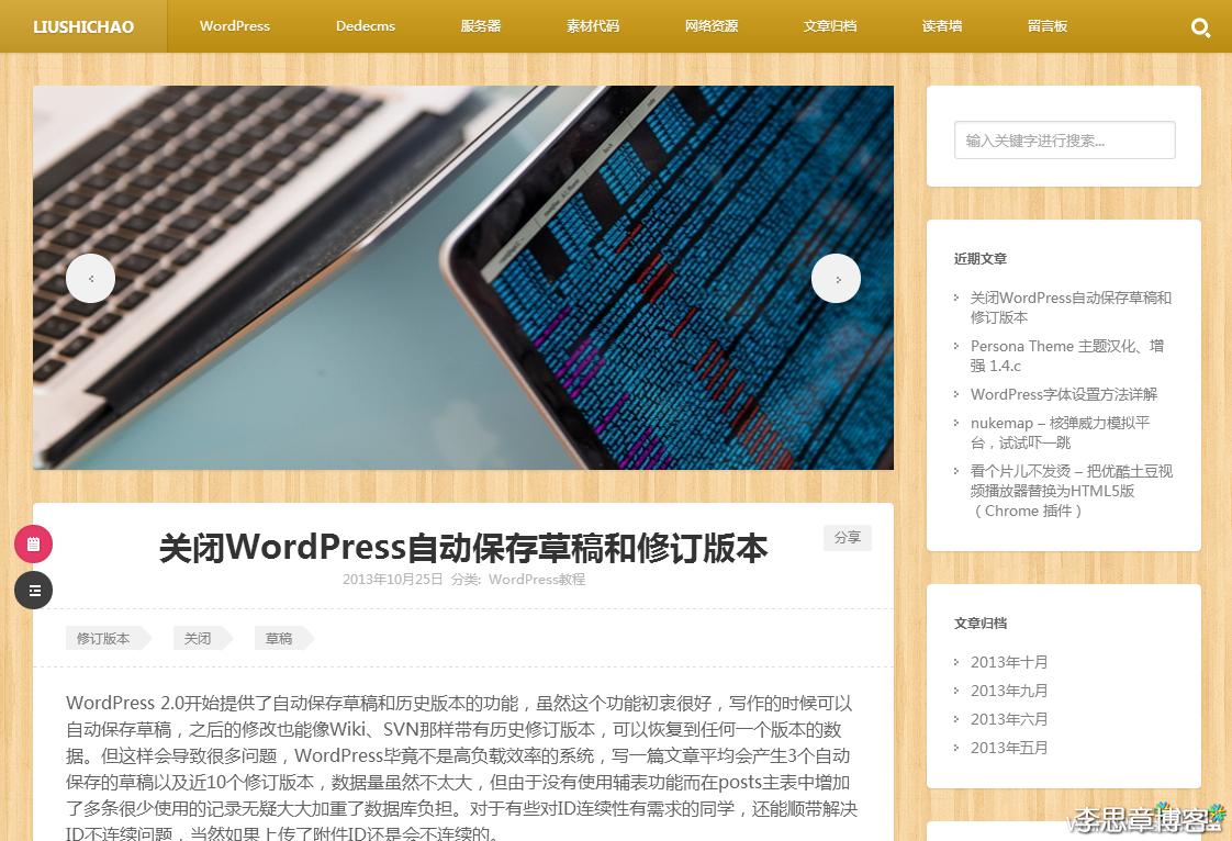 101138aeC 强大的WordPress Diy主题:Persona 正式汉化版