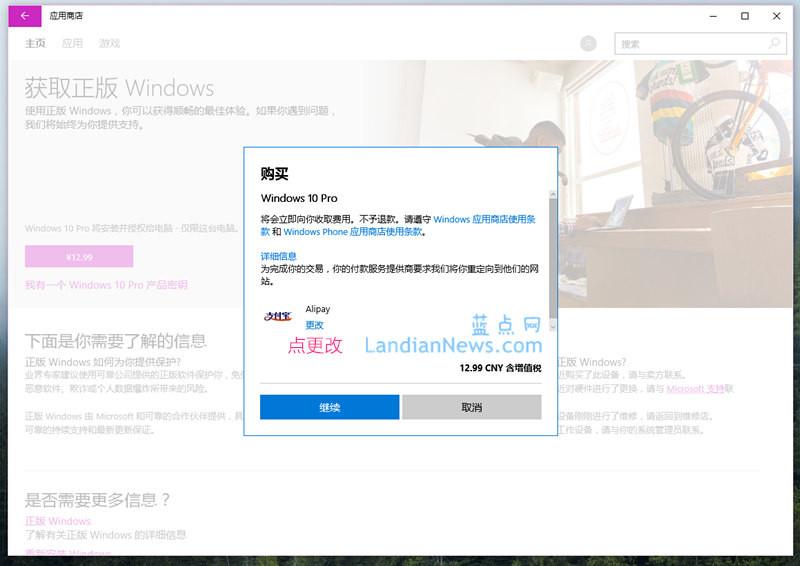 [12.99元]在应用商店里购买Windows 10 Pro的详细步骤