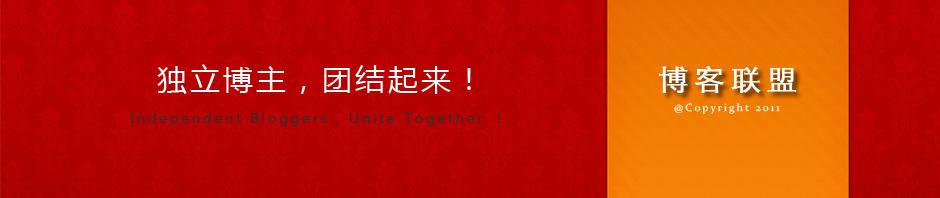 独立博主,团结起来!Independent Bloggers , Unite Together !